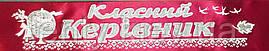 Класний керівник - стрічка атлас, глітер, обводка (укр.мова) Бордовый, Серебристый, Белый, Украинский