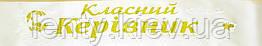 Класний керівник - стрічка атлас, глітер, обводка (укр.мова) Шампань, Золотистый, Белый, Украинский