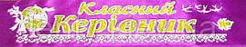 Класний керівник - стрічка атлас, глітер, обводка (укр.мова) Сиреневый, Золотистый, Белый
