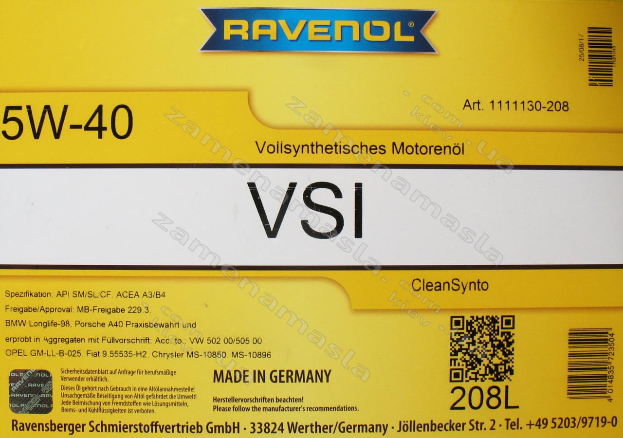 Ravenol VSI 5W-40 1л (разлив) - моторное масло