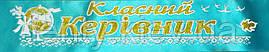 Класний керівник - стрічка атлас, глітер, обводка (укр.мова) Мятный, Золотистый, Белый, Украинский