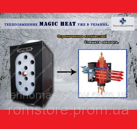 Теплообменник 7023 Уплотнения теплообменника КС 200 Новотроицк