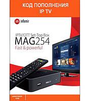 Aura HD IPTV - код пополнения