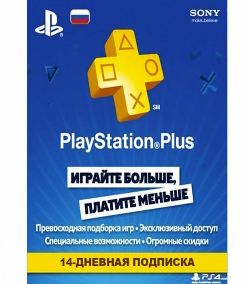 Playstation Plus 14 дней