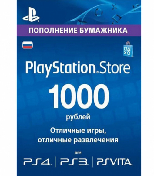 Playstation Network Card 1000 рублей