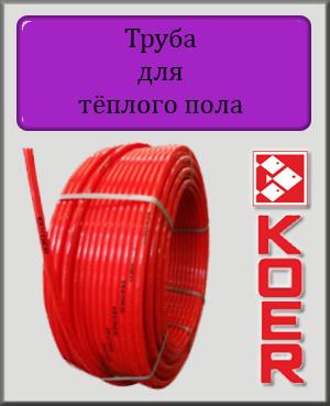 Труба для теплого пола Koer PE-RT 16х2 с кислородным барьером