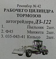 Ремкомплект рабочего цилиндра тормозов автогрейдера ДЗ-122