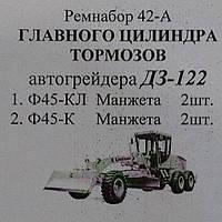 Ремкомплект главного цилиндра тормозов автогрейдера ДЗ-122