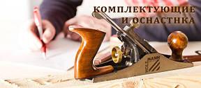 Оснастка и инструмент для деревообработки HOLZMANN