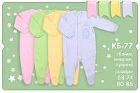Комбінезон для новонароджених, довгий рукав (КБ 77 Бембі, інтерлок, розмір 80) блакитний