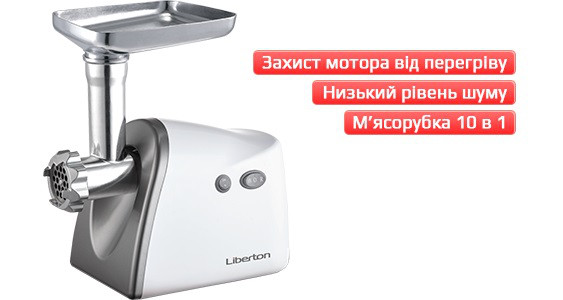 Мясорубка Liberton LMG 16 BS