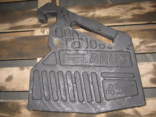 Груз передний 45 кг МТЗ  (производство  г.Ромны). 80-4235011. Ціна з ПДВ.