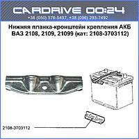 Крепления аккумулятора ваз 2108-09 планка 2108-3703112 ХАРЬКОВ-ДЕТАЛЬ
