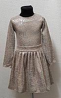 Детское Платье для девочки Ксюша золото блеск 104, 110, 116, 122см