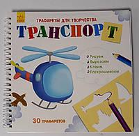 Книга с трафаретами: Транспорт Л698002Р Ранок Украина