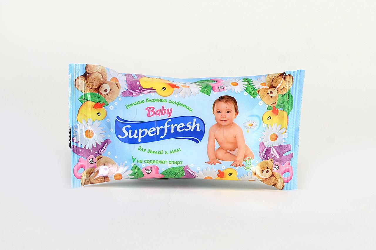 Детские влажные салфетки Superfresh 15 шт. c экстрактом ромашки