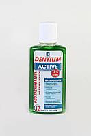 Ополаскиватель для ротовой полости Dentium Active 250мл.