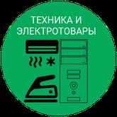 Техника и электротовары