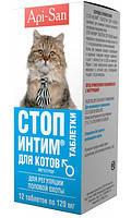 Стоп-интим для котов (12таб), фото 2