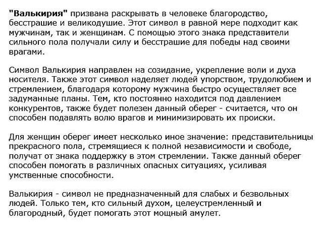 Описание славянского оберега Валькирия