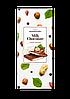 ШОКОЛАД МОЛОЧНЫЙ С ОРЕХОВОЙ НУГОЙ «MILK CHOCOLATE NUTMIX NOUGAT»