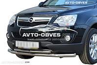 Дуга нижнего бампера двойная Opel Antara