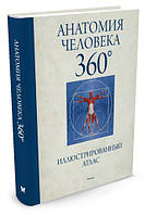 Мах Роубак Анатомия человека 360 Иллюстрированный атлас