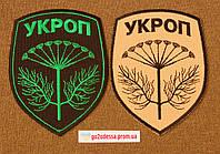Нашивка шеврон на липучке Укроп Ukrop  одна ветка серый, купить шеврон укроп, укроп шеврон оптом купити, фото 1