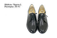 Кожаные чёрные туфли на шнурках