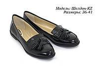 Кожаные чёрные туфли - лоферы