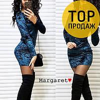 Женское платье морского цвета, с велюра / Платье короткое, клубное, изысканное, качественное, мягкое, 2018