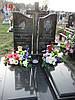 Подвійний пам'ятник з хрестом і надгробком