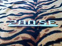 Надпись mercedes 280 se