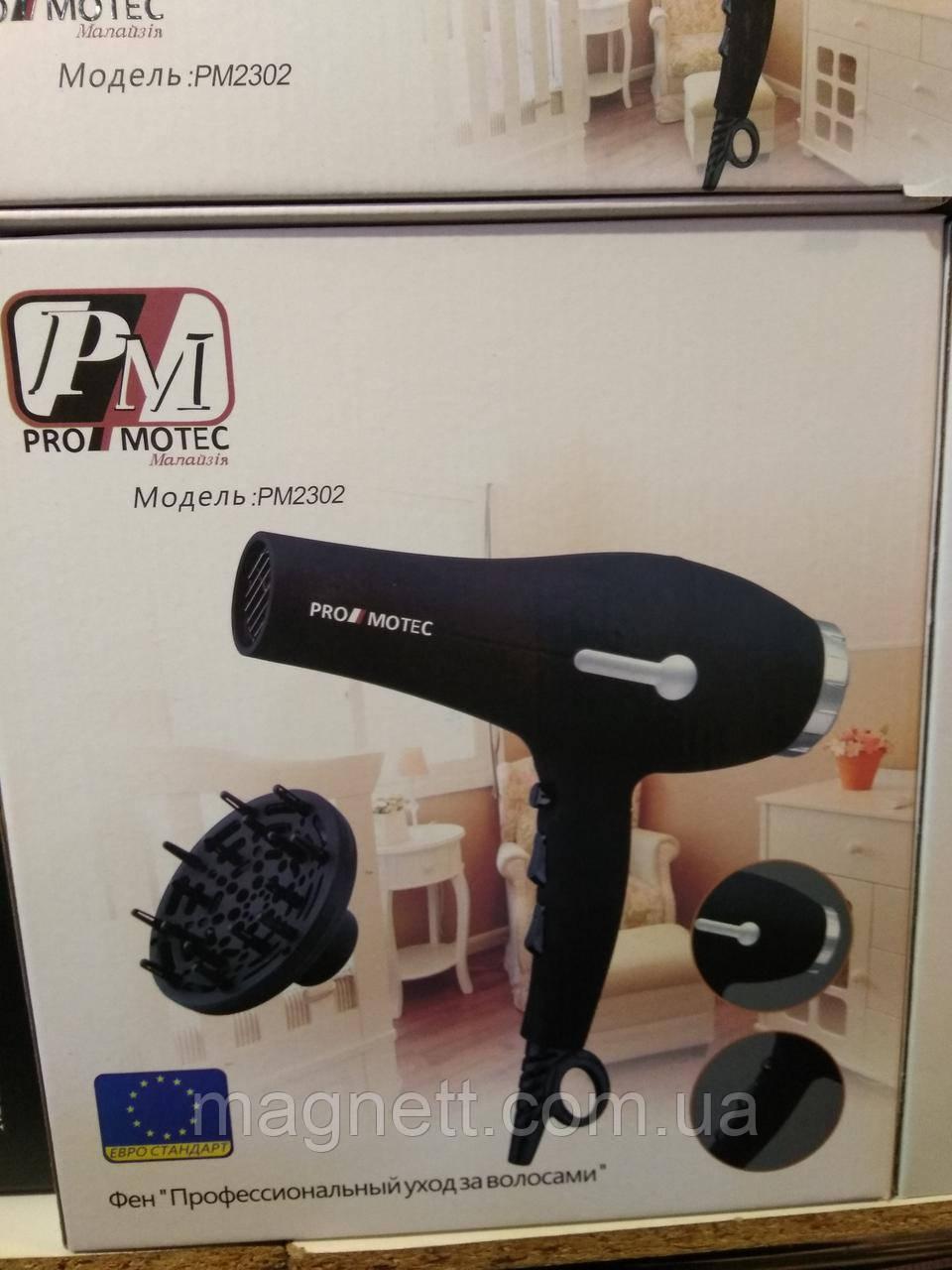 Фен PM 2302 ProMotec-New 3000W