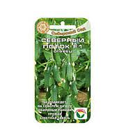 Семена Огурец  самоопыляющийся Северный Поток F1, 7 семян Сибирский Сад