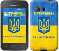 "Чехол на Samsung Galaxy Young 2 G130h Я Украинец ""1047u-206-1852"""