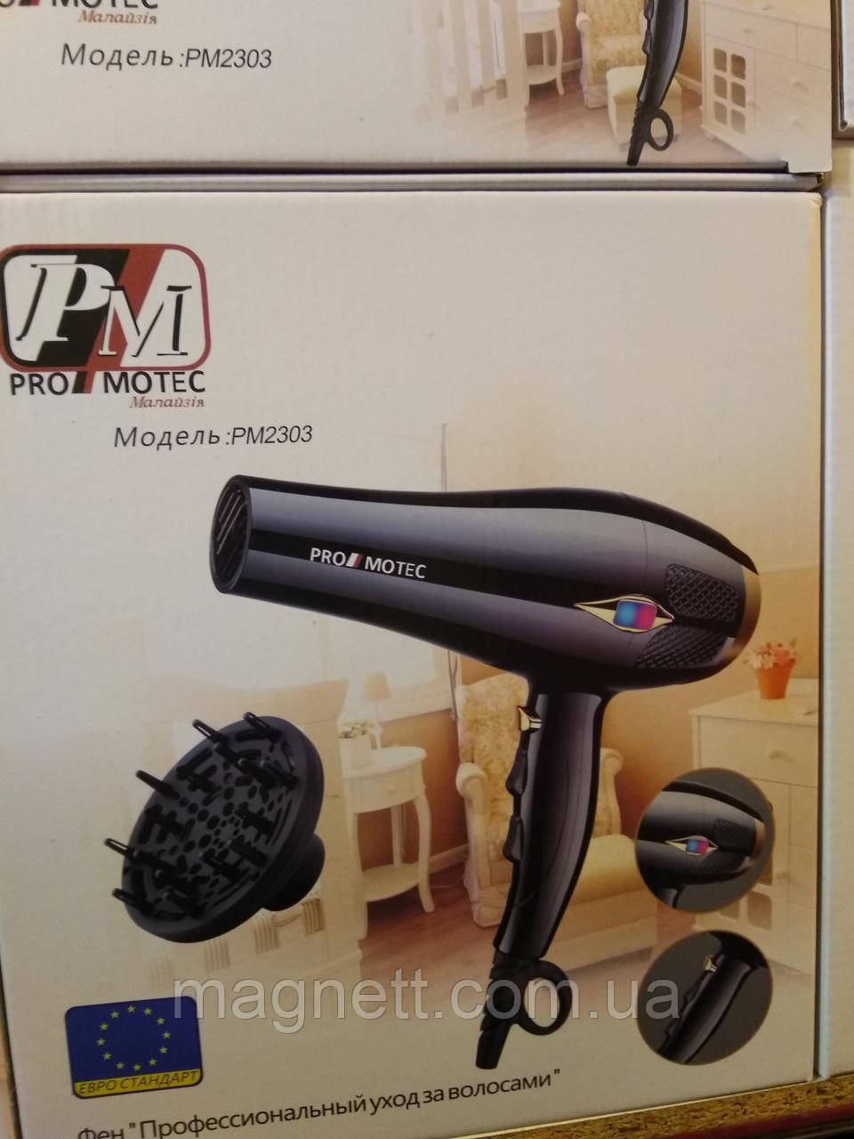 Фен PM 2303 ProMotec-New 3000W