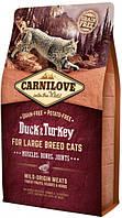 Корм Carnilove (Карнилав) Cat Duck Turkey Large Breed для кошек крупных пород утка с индейкой, 400 г
