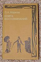 """Книга """"Книга воспоминаний. П.А. Марков"""""""
