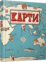 Карти. Ілюстрована мандрівка материками, морями та культурами світу, фото 1