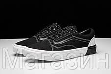 Женские кеды Vans Old Skool DX Blocked Classic White/Black Ванс Олд Скул черные, фото 2