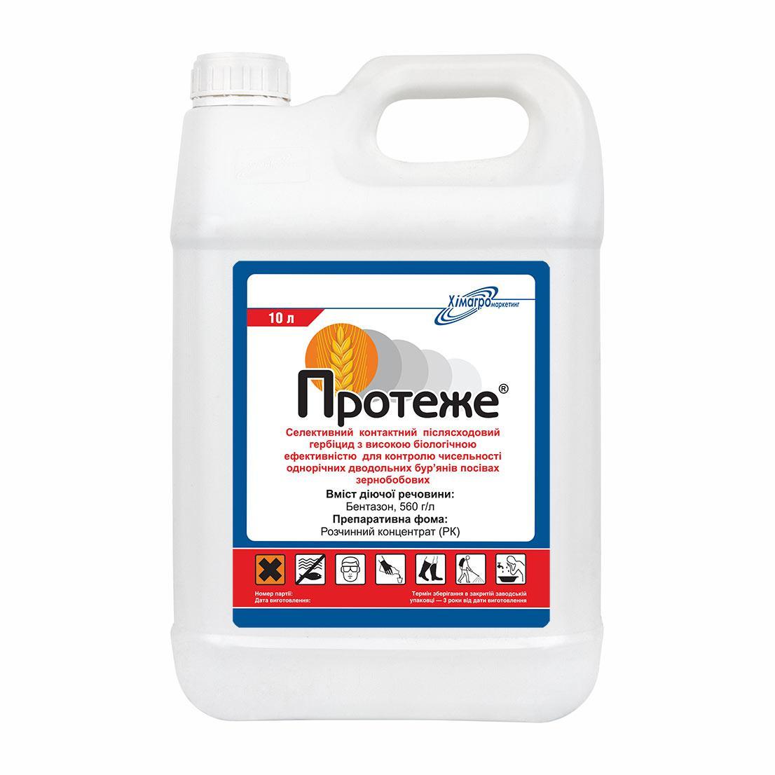 Гербицид Протеже (аналог Базаграна) бентазон, 560 г/л