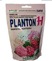 Удобрение Planton H (Плантон H) для гортензий 200g