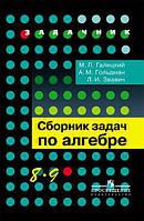 Сборник задач по алгебре 8 - 9 классы. Галицкий М.Л.,Гольдман А.М.,Звавич Л.И.