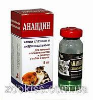 АНАНДИН Капли глазные-интраназальные 5мл.( для лечения конъюнктивитов и ринитов у собак и кошек. )