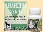Анандин мазь (10г)Медитэр (Россия)