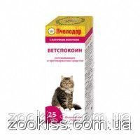 Ветспокоин ( суспензия для кошек ) 25 мл