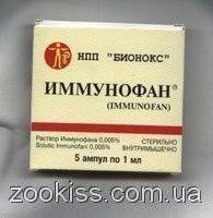Имунофан 1 мл (Бионокс) Россия.(ветеринарный препарат)