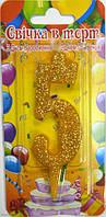 """Свеча - цифра """"5"""" для торта золотая"""