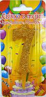 """Свеча - цифра """"7"""" для торта золотая"""